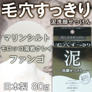 気になる洗顔石けん 泥 KDO|soapmax