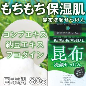 気になる洗顔石けん 昆布 KKO|soapmax