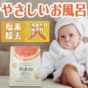 バスパウダー 無添加 保湿 ベビー 赤ちゃん 敏感肌 塩素除去 カルキ抜き 入浴剤 入浴料 バス お風呂 まとめ | 無添加お風呂のもと シトラス 500g|soapmax