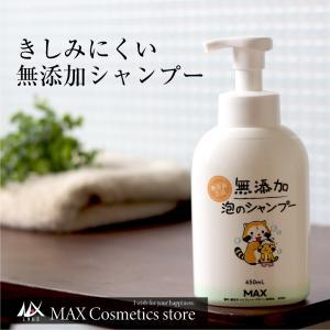 シャンプー 泡 無添加 ボトル きしみにくい かゆみ フケ かわいい こども さらさら 市販 しっとり 頭皮ケア ノンシリコン | 無添加泡のシャンプー 450mL|soapmax