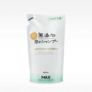 シャンプー 泡 詰め替え 無添加 ボトル きしみにくい かゆみ フケ かわいい こども 市販 頭皮ケア ノンシリコン | 無添加泡のシャンプー 詰め替えパウチ 400mL|soapmax
