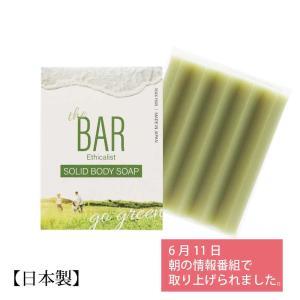 ボディソープ 固形 せっけん 固形石鹸 ソープバー ボディーソープ 脱プラ エシカル サスティナブル 国産 日本製 | TheBAR ザ・バー ソリッドボディソープ 80g|soapmax