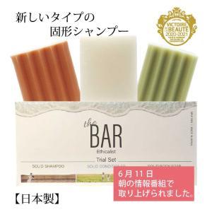 シャンプー コンディショナー ボディソープ 固形 石鹸 脱プラ お試し 国産 日本製 エシカル サスティナブル トラベルセット | TheBAR トライアルセット 各35g|soapmax