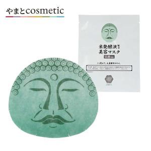 やまとcosmetic 米発酵液配合 美容マスク 25mL×1枚  柿や蓮、ゆずなどのエキスに加えて...