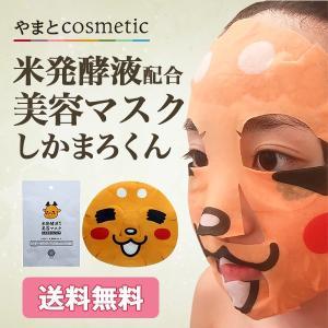 シート マスク フェイス パック 乾燥 保湿 美容 スキンケア やまとコスメティック しかまろくんマスク soapmax