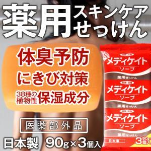 せっけん 体臭 ニキビ予防 薬用 石鹸 保湿 メディケイトソープ 石けん 固形 バスソープ 90g 3個入り 手洗い 臭い 対策 お風呂 医薬部外品|soapmax