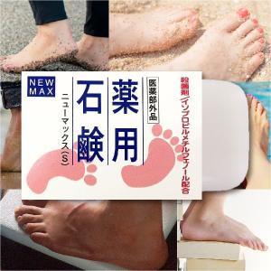 せっけん 足用 薬用 石けん 固形 石鹸 バスソープ 手洗い ニオイ 臭い 加齢臭 対策 お風呂 医薬部外品 | 薬用石鹸 ニューマックス 80g|soapmax