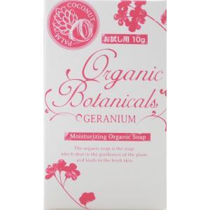 オーガニックボタニカルズ洗顔ソープ トライアル10g ゼラニウム【送料無料】【メール便】【代引不可】|soapmax