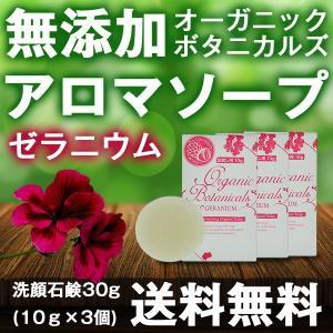 オーガニックボタニカル 洗顔石けん (ゼラニウム) 10g×3  アロマオイル配合の無添加洗顔石鹸で...