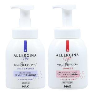 ボディソープ シャンプー 泡 薬用 かゆみ 保湿 乾燥肌  敏感肌 スキンケア 泡立て不要 | アレルジーナNeo やさしい泡ボディソープ・シャンプー ボトルセット|soapmax