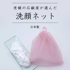 洗顔ネット 泡立てネット 濃密 きめ細 日本製 洗顔 石鹸 ポイント消化 紐つき 桜色   老舗の石鹸屋が選んだ洗顔ネット メール便 soapmax