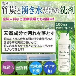 バンブークリア 洗剤 エシカルバンブー  竹の洗剤  Bamboo Clear100ml 無添加洗剤 洗濯洗剤 天然成分100% 柔軟剤 無香料 soaptenten