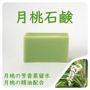 月桃石鹸 月桃 手作り石けん 無添加 植物エキス 手作り石鹸 コールドプロセス 石鹸 保湿 美肌 乾燥肌 潤い 天然色素  天然成分 固形 洗顔 全身|soaptenten