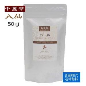 (中国茶) 八仙 50g (メール便で送料無料)...