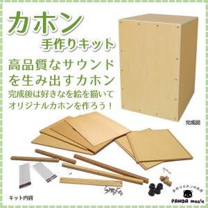 カホン 組み立てキット スナッピー付き  / 自作・工作 PANDAカホン(パンダカホン) 手作りキット PCK-003