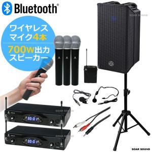ワイヤレスマイク4本 300W  ポータブル 無線ワイヤレスマイクセット アンプ スピーカーセット 4人同時使用 ピンマイク ヘッドセットもOK  整理番号 W4-300W|soarsound