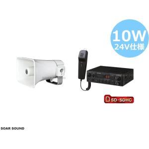 UNI-PEX 車載マイクセット 【SDカード対応】スピーカー1台 24V仕様 10W出力 車用 拡...