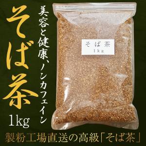 『そば茶』1kg 業務用 香ばしい香りと深い味わい 健康茶 蕎麦茶 人気 おすすめ お取り寄せ 癖になる程 美味しい訳あり 製粉所直送 簡易包装|sobaken-store