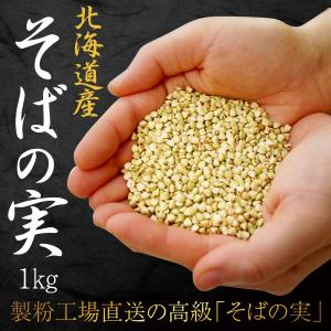 人気『そばの実』業務用 たっぷり 1kg 健康 ダイエット 食 血圧 美味しい 蕎麦の実 製粉所直送 すぐ届く|sobaken-store