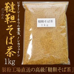 送料無料「韃靼そば茶」業務用 たっぷり 1kg だったん 健康 茶 効能 高血圧 ダイエット 効果 おすすめ なごみ 送料無料 簡易包装|sobaken-store