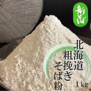 そば粉 令和2年産新そば 国産 粗挽き 1kg 石臼挽き 北海道100%