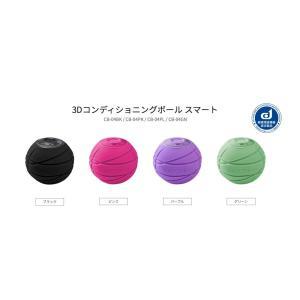 ドクターエア 3Dコンディショニングボール スマート 電動 Dr.AIR CB04 筋膜リリース ド...