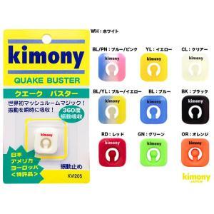 テニス 振動止め kimony キモニ― QUAKE BUSTER クエークバスター KVI205|sobuesports