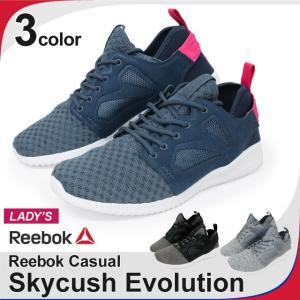 リーボック Reebok スカイクッシュ エヴォリューション SKYCUSH EVOLUTION シューズ スニーカー ランニングシューズ 運動靴 ウォーキング ジョギング レディース socalworks