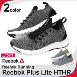 リーボック Reebok プラス ライト PLUS LITE HTHR シューズ スニーカー ランニングシューズ 運動靴 ウォーキング ジョギング トレーニング レディース socalworks