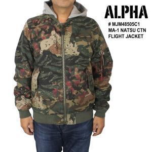 【キャッシュレス決済でお支払いのお客様に5%還元】  米国軍御用達ブランド、『ALPHA』から個性的...