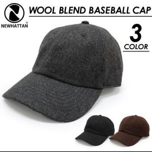 ニューハッタン NEWHATTAN ウール ブレンド ベースボールキャップ WOOL BLEND BASEBALL CAP 無地 帽子 メンズ レディース ユニセックス socalworks