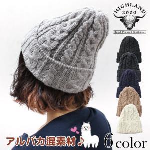 【決算セール】ハイランド HIGHLAND 2000 ブリティッシュ ウール アルパカ ボブキャップ ニットキャップ ニット帽 帽子 socalworks