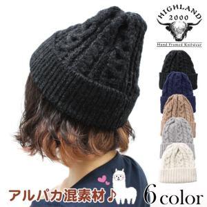 【決算セール】ハイランド HIGHLAND 2000 ウール アルパカ ボブキャップ ニットキャップ ニット帽 ワッチ ビーニー 帽子 socalworks