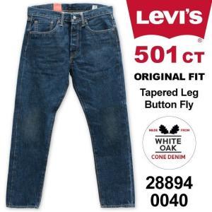 リーバイス LEVI'S 501CT ジーパン デニム パンツ ボタンフライ セルビッチ 赤耳 ホワ...