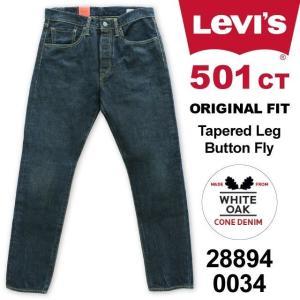 リーバイス LEVI'S 501CT ジーパン デニムパンツ ボタンフライ セルビッチ 赤耳 コーン...