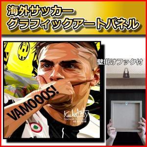 パウロ・ディバラ ユベントスFC サッカーグラフィックアートパネル 木製 壁掛け ポスター