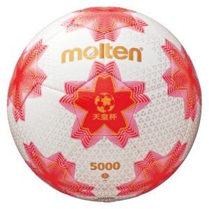 モルテン サッカーボール 天皇杯 公式試合球|soccershop