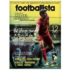 ソル・メディア ファンアクセサリー 月刊footballista 12月号
