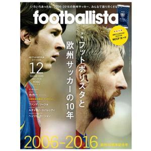 ソル・メディア ファンアクセサリー 月刊footballis...
