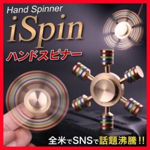 ハンドスピナー iSpin アイスピン 真鍮 民族 ヒカキン...