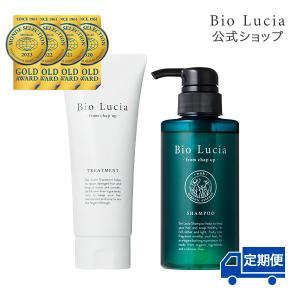 ビオルチアセット定期便 ビオルチア Bio Lucia シャンプー 1本 トリートメント 1本 シャ...