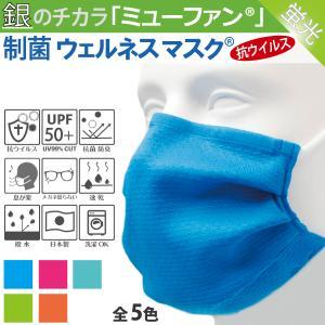 マスク 銀 日本製 洗える 抗ウイルス ウェルネスマスク スポーツマスク サイクリング 息がらく 軽量 速乾 UVカット 防臭 耳ヒモ調整 ずれない 花粉 JIS規格の画像