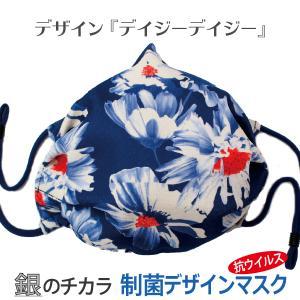 マスク 銀 日本製 洗える 抗ウイルス デザインマスク 息がらく 口につかない 臭くない 耳ヒモ調整...