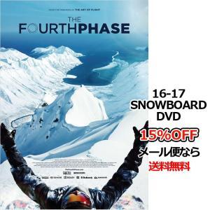 THE FOURTH PHASE ザフォースフェーズ RedBull Media House レッドブルメディアハウス 16-17 新作 SNOWBOARD DVD 予約商品