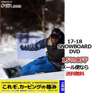 BLUE6 carving plug-in ブルーシックス カービングプラグイン second production セカンドプロダクション 17-18 新作 SNOWBOARD DVD