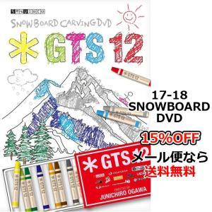 GTS12 ジーティーエス12 SRN VIDEO エスアールエヌビデオ 17-18 新作 SNOWBOARD DVD