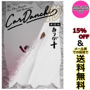 CAR DANCHI 10 カー団地 車団地 ありが十 One Films 18-19 SNOWBOARD DVD 予約