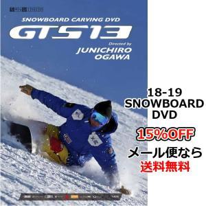 GTS13 ジーティーエス SRN VIDEO SNOWBOARD CARVING DVD スノーボードカービング 18-19 予約
