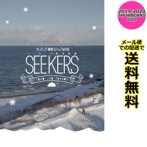 SEEKERS シーカーズ 探求者達 ゲレンディング.COM ゲレンディング解説&トリップ MOVIE 第3弾 19-20 SNOW DVD