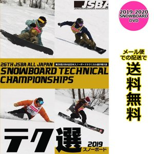 スノーボード テク選2019/第26回JSBA全日本スノーボードテクニカル選手権大会 フリーラン 19-20 新作 SNOWBOARD DVD